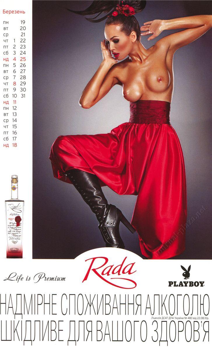 Календарь журнала Playboy Украина на 2012 год - март