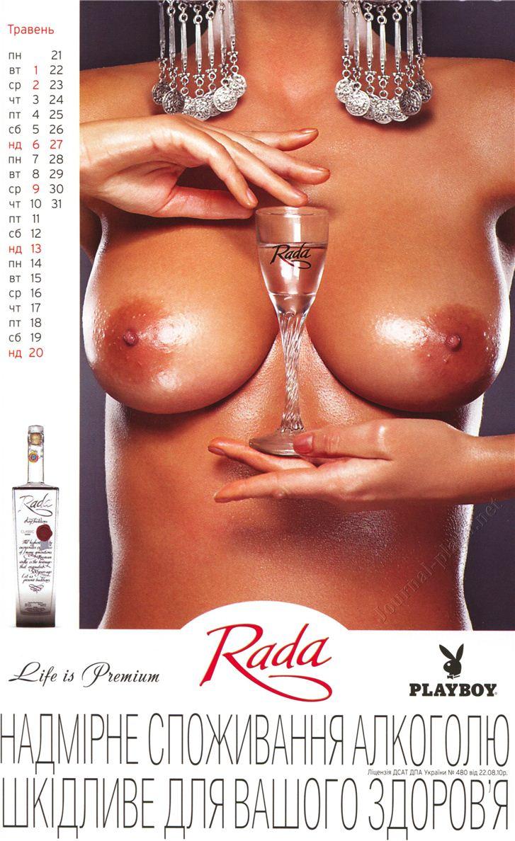 Календарь журнала Playboy Украина на 2012 год - май