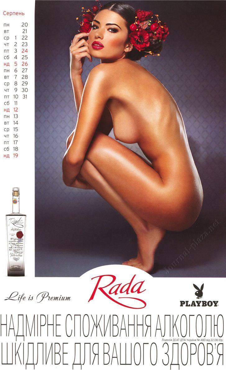 Календарь журнала Playboy Украина на 2012 год - август