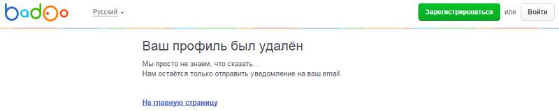 2015-03-04 23-10-55 Badoo – Ваш профиль был удалён - Google Chrome.png