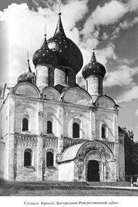 Богородице-Рождественский собор Суздальского кремля