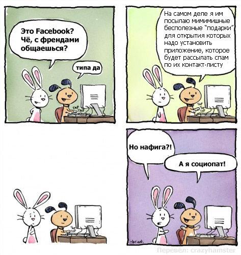 Facebook и социопат