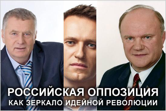 Российская оппозиция, как зеркало идейной революции
