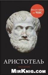 Книга Аристотель. Философия за час