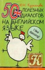 Книга Книга 50 полезных диалогов на английском языке для тебя и твоих друзей
