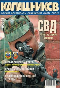 Журнал Журнал Калашников №9 2003