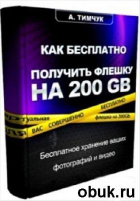 Книга Как бесплатно получить виртуальную флешку на 200Гб (PDF, DJVU)