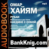 Книга Омар Хайям - Рубаи. Наедине с собой (Аудиокнига)  139,66Мб