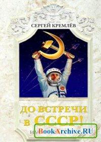 Книга До встречи в СССР! Империя Добра