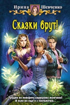 Книга Сказки врут!