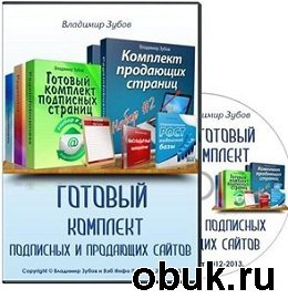 Книга Владимир Зубов - Готовый комплект Подписных и Продающих сайтов (2013, PCRec)