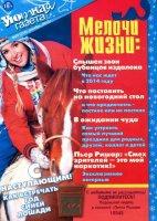 Журнал Уютная газета №26 2013