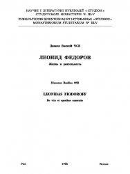Книга Леонид Федоров: жизнь и деятельность