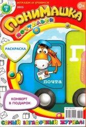 Журнал ПониМашка №37, 2013. ПониМашка почтальон