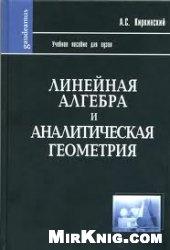 Книга Линейная алгебра и аналитическая геометрия