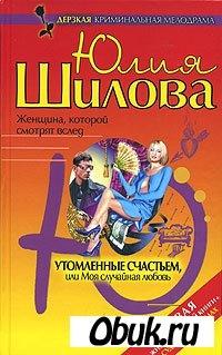 Книга Юлия Шилова. Моя случайная любовь