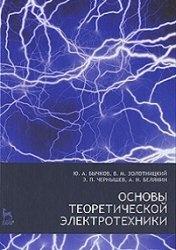 Основы теоретической электротехники