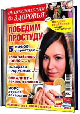Журнал Народный лекарь. Энциклопедия здоровья №20 (октябрь 2012)