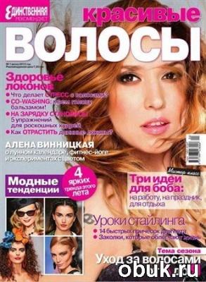 Книга Красивые волосы №1 (весна 2012)