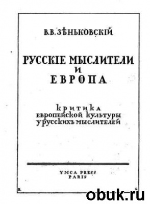Книга Русские мыслители и Европа. Критика европейской культуры у русских мыслителей