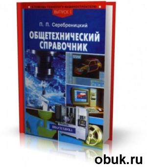 Книга В помощь технологу-машиностроителю - П. П. Серебреницкий - Общетехнический справочник