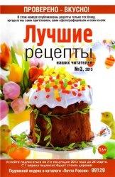 Журнал Лучшие рецепты наших читателей №3 2013