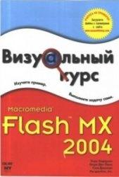 Книга Macromedia Flash MX 2004. Визуальный курс