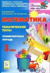 Книга Математика. 3 класс. Тематические тесты. Тренировочная тетрадь