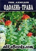 Книга Одолень-трава (О лекарственных растениях)
