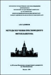 Книга Методы изучения пресноводного фитопланктона