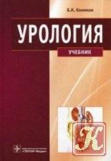 Книга Книга Урология