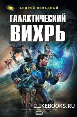 Книга Ливадный Андрей - Галактический вихрь