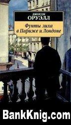 Книга Фунты лиха в Париже и Лондоне pdf, rtf