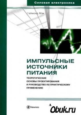 Книга Импульсные источники питания. Теоретические основы проектирования и руководство по практическому применению