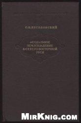 Книга Феодальное землевладение в Северо-Восточной Руси (том 1)
