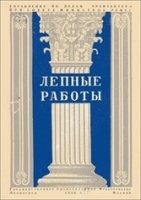 Журнал Лепные работы. Формовка, отливка и постановка лепных изделий pdf  17,9Мб