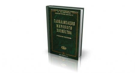 Книга «Глобализация мирового хозяйства» (2006) Под ред. Осьмовой М.Н., Бойченко А.В. В учебном пособии рассматриваются сущность, факт