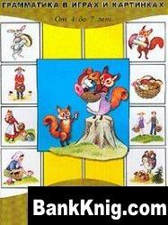 Книга Грибы: От 4 до 7 лет. Грамматика в картинках doc 1,25Мб