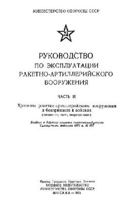 Книга Руководство по эксплуатации ракетно-артиллерийского вооружения (2)