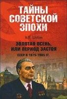 Книга Золотая осень, или Период застоя СССР в 1975-1985 гг. rtf, fb2 5,24Мб