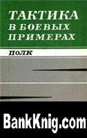 Тактика в боевых примерах. Полк. djvu 3,8Мб