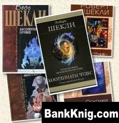 Книга Роберт Шекли - Подборка книг Роберта Шекли (185 книг) fb2 3,8Мб