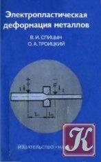Книга Электропластическая деформация металлов