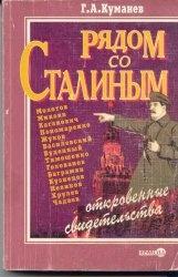 Книга Рядом со Сталиным: откровенные свидетельства