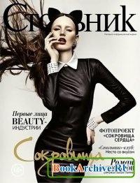 Журнал Стольник №11 (декабрь 2012).