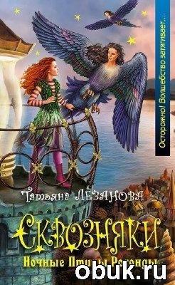 Книга Татьяна Леванова. Сквозняки. Ночные Птицы Рогонды