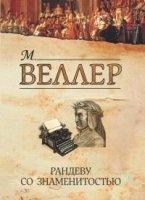Книга М. Веллер - Рандеву со знаменитостью fb2,rtf 10Мб