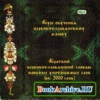 Курс обучения церковно-славянскому языку (аудиокнига).