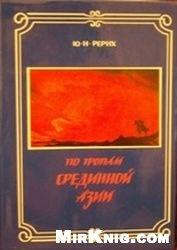 Книга По тропам Срединной Азии