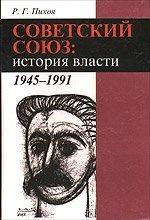 Книга Советский Союз: история власти. 1945-1991